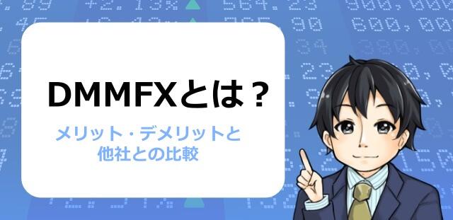 DMMFXを選ぶメリット・デメリットは?他業者との徹底比較も!